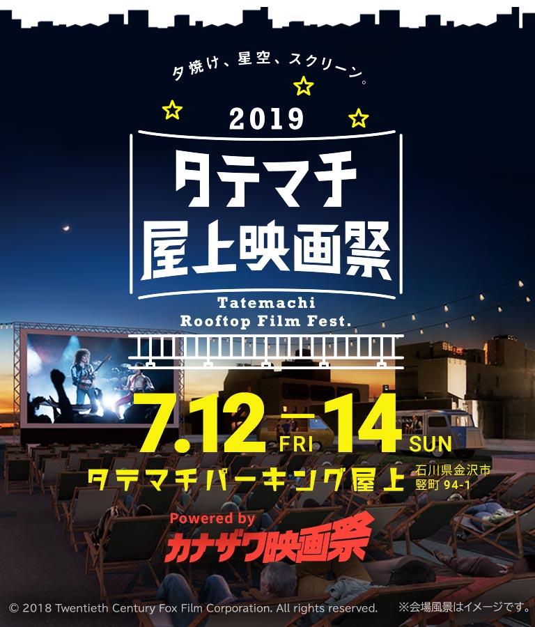 タテマチ屋上映画祭2019」カナザワ映画祭が共同開催